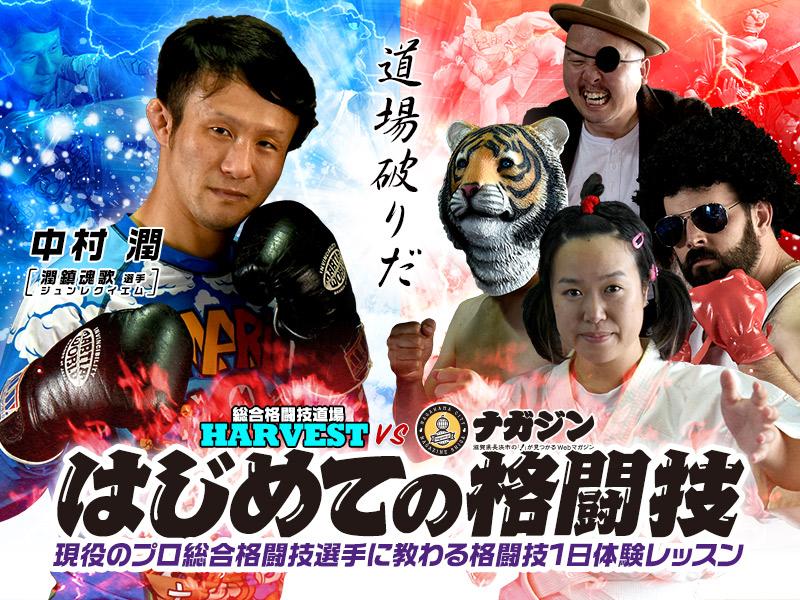 【はじめての格闘技】長浜の現役プロ総合格闘技選手に教わる1日体験レッスン