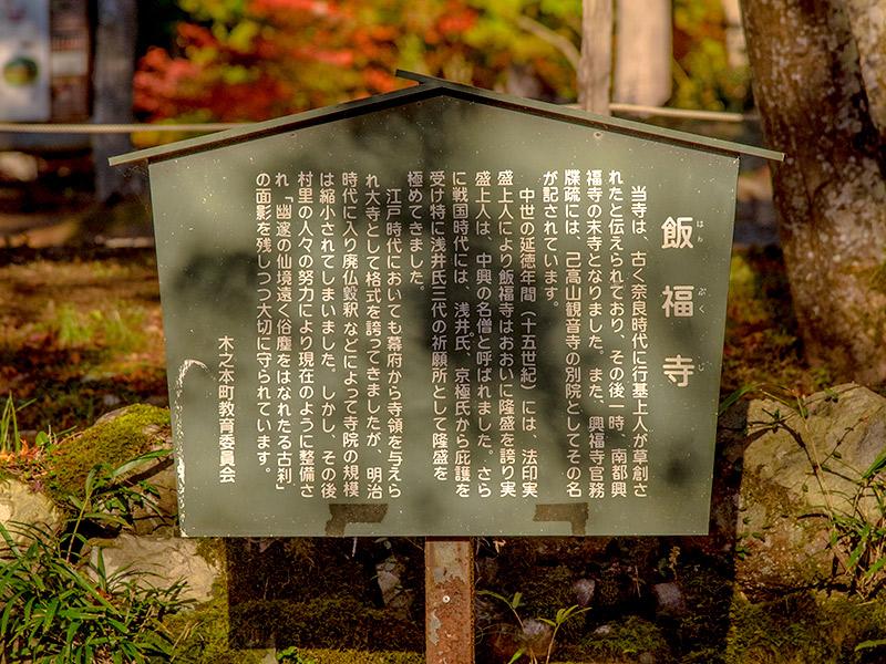 飯福寺(はんぷくじ)