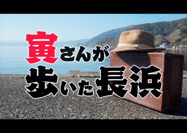 男はつらいよの寅さんが歩いた長浜を探したら寅さんになりたくなった。