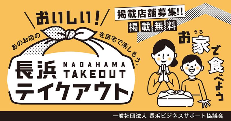 長浜市でテイクアウトが可能な飲食店を紹介!