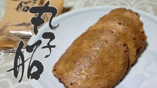 ピーナッツ煎餅みつとし本舗の「丸子船」
