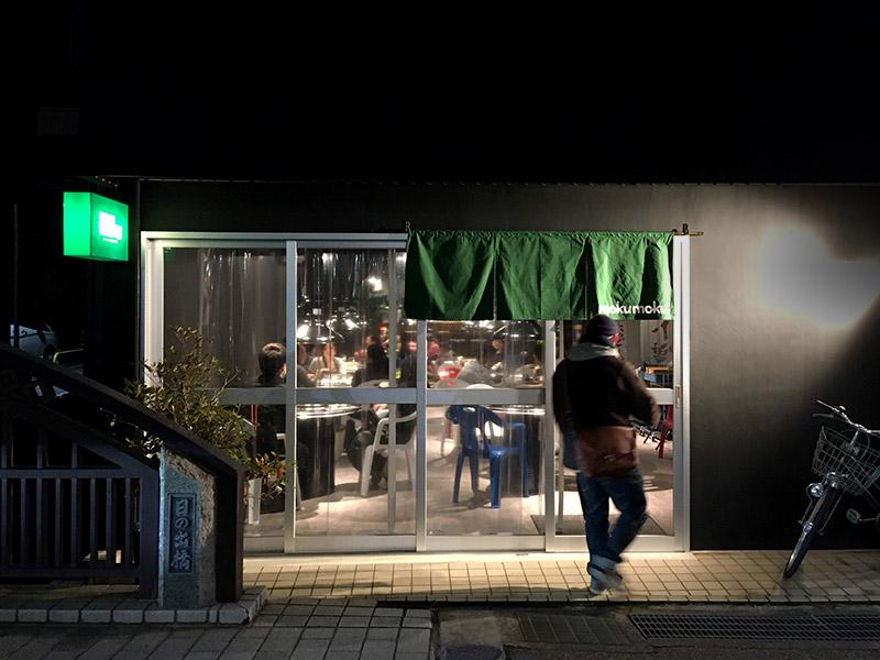 長浜の焼肉と韓国料理のmokumoku(モクモク)