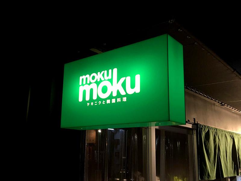 長浜の焼肉と韓国料理のmokumoku(モクモク)緑の看板が目印