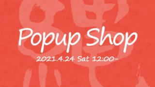 長浜の縄で一日限りのPop Up Shopがオープンです!