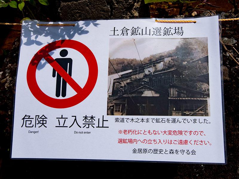 土倉鉱山は老朽化に伴い大変危険ですので立入禁止です。