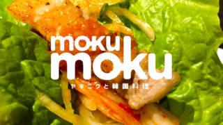 長浜駅近くの焼肉と韓国料理のmokumoku(モクモク)でサムギョプサルを食べよう!